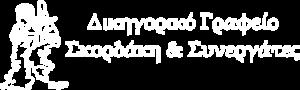 Σκορδάκη & Συνεργάτες